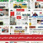 نژادپرستی در سیمای رسانهای جریانهای سیاسی داخل ایران