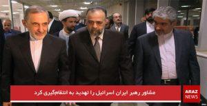 مشاور رهبر ایران اسرائیل را تهدید به انتقامگیری کرد