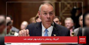 آمریکا: روابطمان با ترکیه بهتر خواهد شد