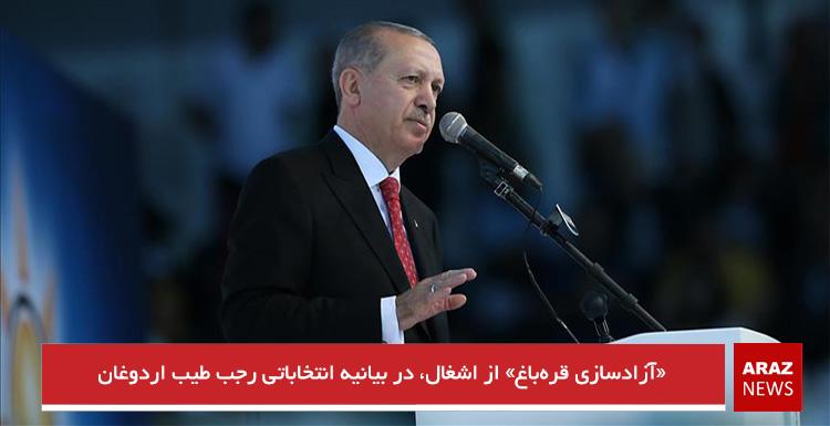آزادسازی قرهباغ از اشغال در بیانیه انتخاباتی رجب طیب اردوغان