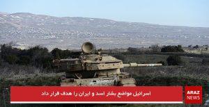 اسرائیل مواضع بشار اسد و ایران را هدف قرار داد