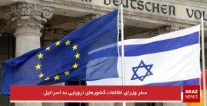 سفر وزرای اطلاعات کشورهای اروپایی به اسرائیل