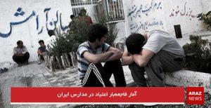 آمار فاجعهبار اعتیاد در مدارس ایران