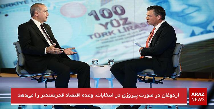 اردوغان در صورت پیروزی در انتخابات، وعده اقتصاد قدرتمندتر را میدهد