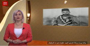 برنامه فارسی اینک آزربایجان (قسمت بیستویکم)؛ نخستین آزمون حکومت ملی در آزربایجان