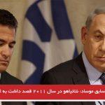 رئیس سابق موساد: نتانیاهو در سال ۲۰۱۱ قصد داشت به ایران حمله کند