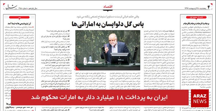 ایران به پرداخت ۱۸ میلیارد دلار به امارات محکوم شد