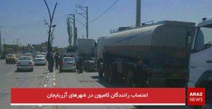 اعتصاب رانندگان کامیون در شهرهای آزربایجان