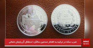 ضرب سکه در ترکیه به افتخار صدمین سالگرد استقلال آزربایجان شمالی