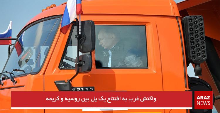 واکنش غرب به افتتاح یک پل بین روسیه و کریمه