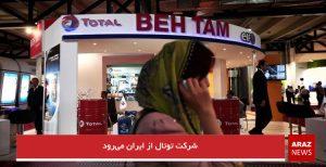 شرکت توتال از ایران میرود