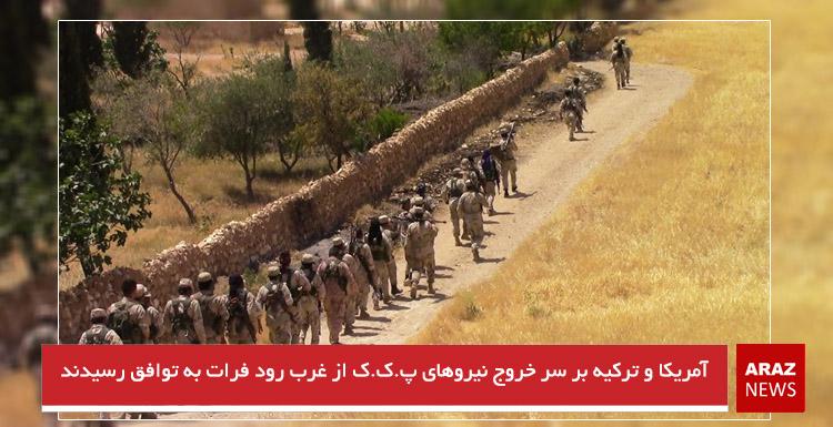 آمریکا و ترکیه بر سر خروج نیروهای پ.ک.ک از غرب رود فرات به توافق رسیدند