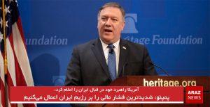 پمپئو: شدیدترین فشار مالی را بر رژیم ایران اعمال میکنیم