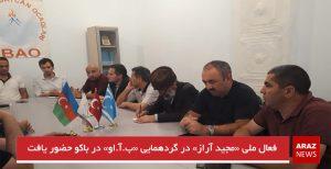 فعال ملی مجید آراز در گردهمایی «ب.آ.او» در باکو حضور یافت