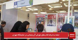 حمله به غرفه کتابهای تورکی آزربایجانی در نمایشگاه تهران