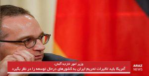 آمریکا باید تاثیرات تحریم ایران به کشورهای درحال توسعه را در نظر بگیرد