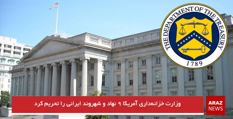 وزارت خزانهداری آمریکا ۹ شخص و نهاد ایرانی را تحریم کرد