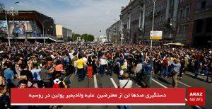 دستگیری صدها تن از معترضین علیه ولادیمیر پوتین در روسیه