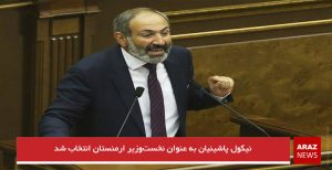 نیکول پاشینیان به عنوان نخستوزیر ارمنستان انتخاب شد