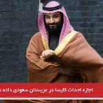 اجازه احداث کلیسا در عربستان سعودی داده شد