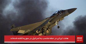 هشت ایرانی در حمله منتسب به اسرائیل در سوریه کشته شدهاند