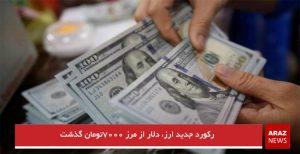 رکورد جدید ارز، دلار از مرز ۷۰۰۰تومان گذشت