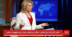 تلاش آمریکا برای تشکیل ائتلاف بینالمللی علیه رژیم جمهوری اسلامی