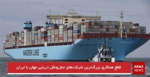 قطع همکاری بزرگترین شرکتهای حملونقل دریایی جهان با ایران