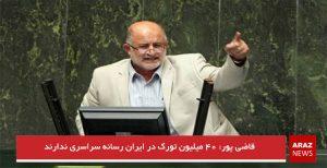 قاضی پور: ۴۰ میلیون تورک در ایران رسانه سراسری ندارند