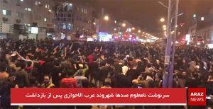 سرنوشت نامعلوم صدها شهروند عرب الاحوازی پس از بازداشت