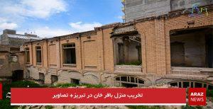 تخریب منزل باقر خان در تبریز+ تصاویر
