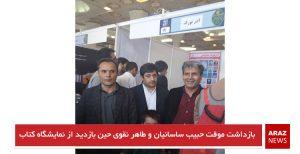 بازداشت موقت حبیب ساسانیان و طاهر نقوی حین بازدید از نمایشگاه کتاب