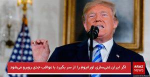 اگر ایران غنیسازی اورانیوم را از سر بگیرد با عواقب جدی روبرو میشود
