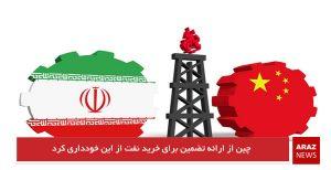 چین از ارائه تضمین برای خرید نفت از ایران خودداری کرد