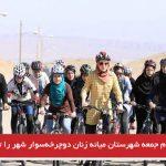 امام جمعه شهرستان میانه زنان دوچرخهسوار شهر را تهدید کرد