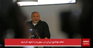 تمام مواضع ایران در سوریه را نابود کردیم
