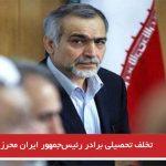 تخلف تحصیلی برادر رئیسجمهور ایران محرز شد