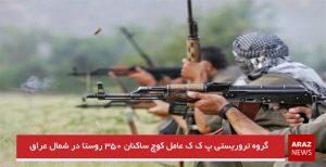 گروه تروریستی پ ک ک عامل کوچ ساکنان ۳۵۰ روستا در شمال عراق