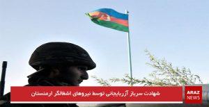 شهادت سرباز آزربایجانی توسط نیروهای اشغالگر ارمنستان