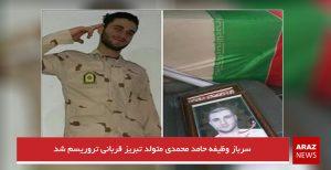 سرباز وظیفه حامد محمدی متولد تبریز قربانی تروریسم شد