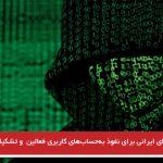 تلاش هکرهای ایرانی برای نفوذ بهحسابهای کاربری فعالین و تشکیلاتهای آزربایجانی