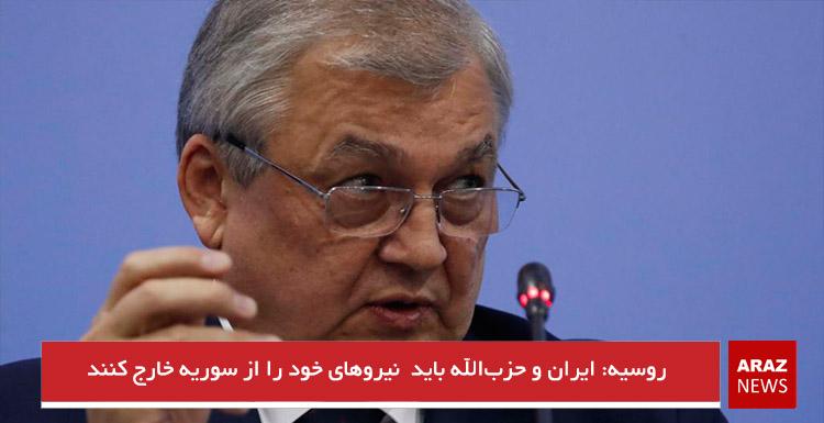 روسیه: ایران و حزبالله باید نیروهای خود را از سوریه خارج کنند