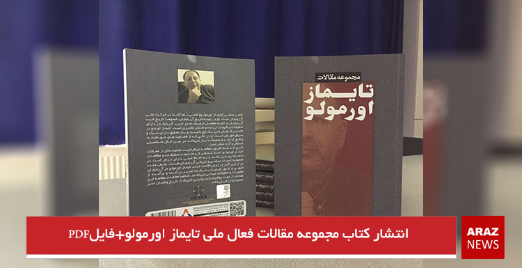 انتشار کتاب مجموعه مقالات فعال ملی تایماز اورمولو+فایل پیدیاف