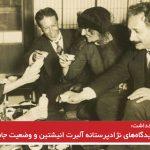 دیدگاههای نژادپرستانه آلبرت انیشتین و وضعیت جامعه ایران