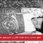 تجاوز سه مرد به یک کودک افغان در خمینیشهر