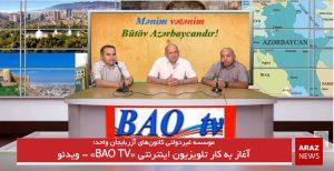 آغاز به کار تلویزیون اینترنتی «BAO TV» – ویدئو