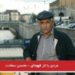 مردی با تار قهوهای – محسن سعادت