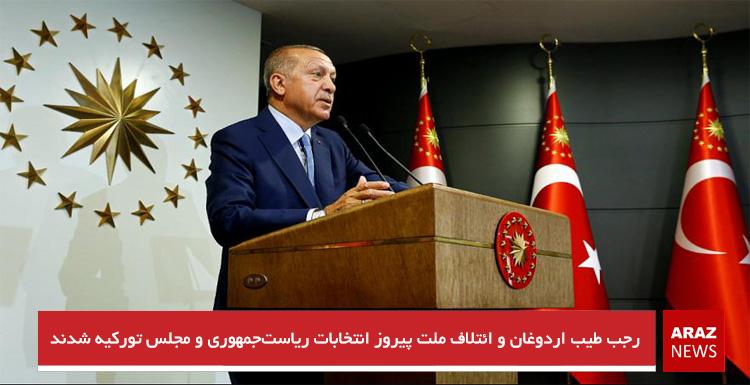رجب طیب اردوغان و ائتلاف جمهور پیروز انتخابات ریاستجمهوری و مجلس تورکیه شدند