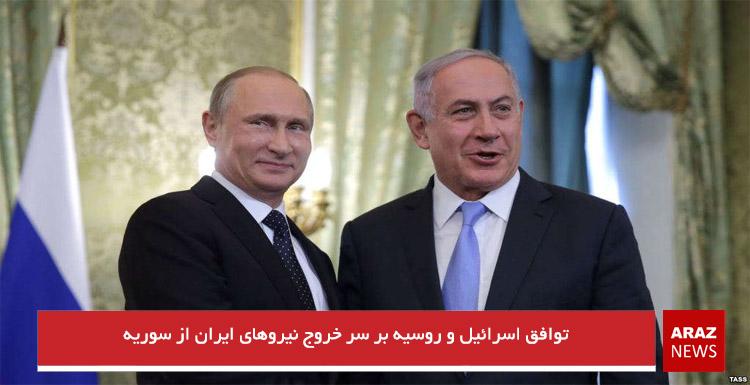 توافق اسرائیل و روسیه بر سر خروج نیروهای ایران از سوریه