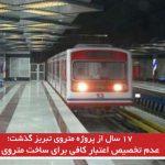 عدم تخصیص اعتبار کافی برای ساخت متروی تبریز